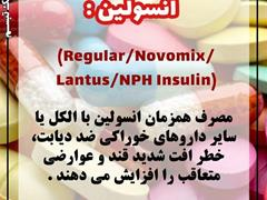انسولین: (Regular/Novomix/Lantus/NPH Insulin)