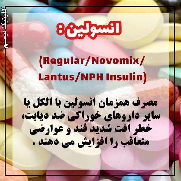 انسولین: (Regular/Novomix/Lantus/NPH Insulin):